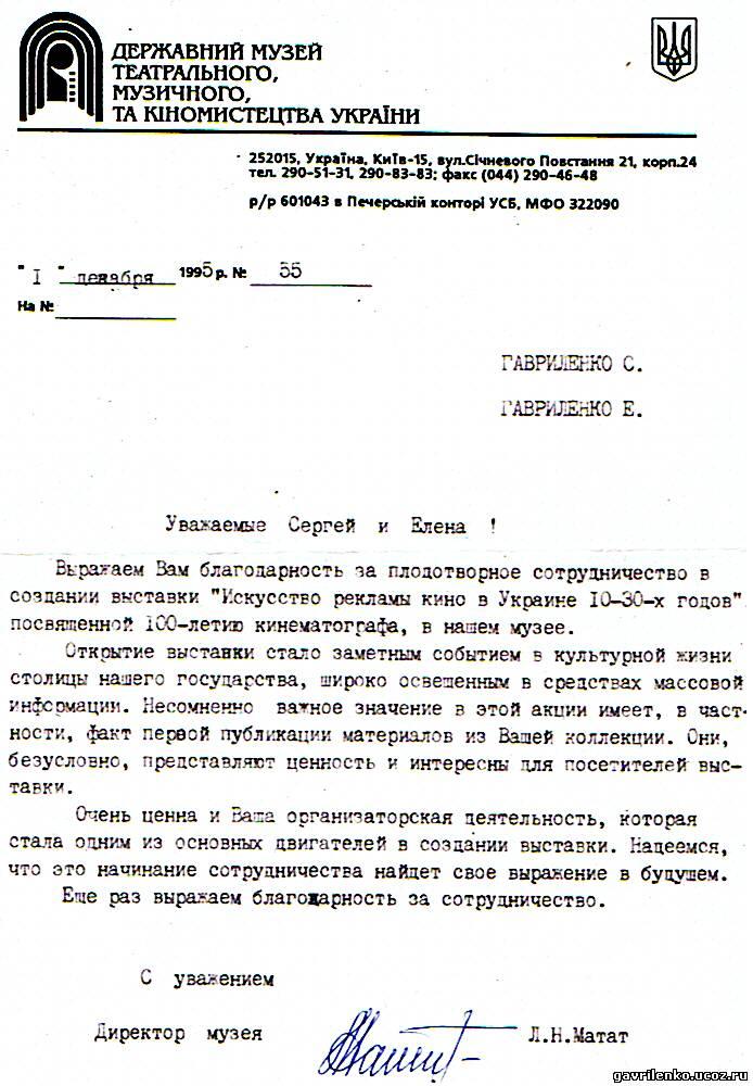 Образец письма после выставки